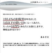 大阪競馬ストーリーVOL10「中高年競馬成功倶楽部」